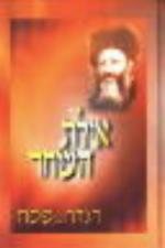 הגדה של פסח עם ביאור איילת השחר