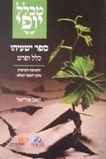 ספר ישעיהו- מכלל יופי
