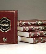 חוק לישראל-המאור-קטן