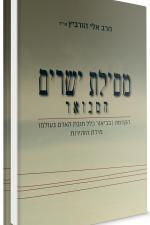 מסילת ישרים המבואר- הרב אלי הורביץ