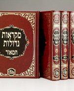 מקראות גדולות-בינוני
