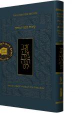 קינות מסורת הרב-עברית /אנגלית