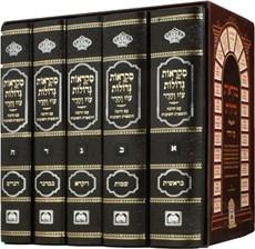 מקראות גדולות - בינוני -עוז והדר