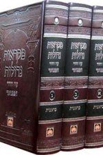 מקראות גדולות המבואר- עוז והדר