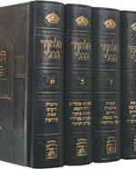 תלמוד בבלי עוז והדר- שס 5 כרכים