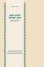 חיבת ישוב ארץ ישראל