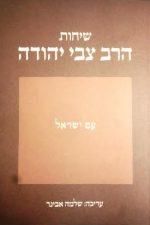 שיחות הרציה- עם ישראל
