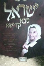 ישראל סבא קדישא