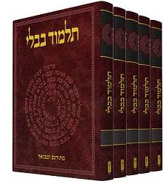 תלמוד בבלי קורן השלם- מהדורה גדולה
