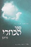 ספר הכוזרי - חלק ד, מאמר רביעי - חמישי