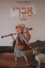 אברי - במדבר