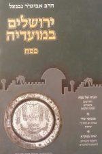 ירושלים במועדיה - פסח