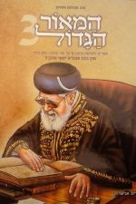 המאור הגדול 3 - הרב עובדיה יוסף זצל