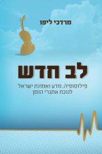 לב חדש- פילוסופיה, מדע ואמונת ישראל לנוכח אתגרי הזמן