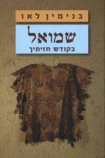שמואל- בקודש חזיתיך