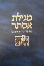 מגילת אסתר - עם פירושי הראשונים