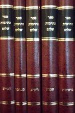 נתיבות שלום- על התורה