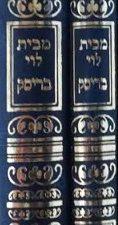 הגדה של פסח- מבית לוי בריסק