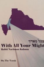 With All Your Might- ובכל מאודך