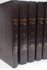 """ש""""ס ארץ ישראל- כריכה דמוי עור"""
