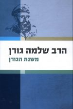 הרב שלמה גורן משנת שלמה