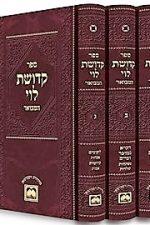קדושת לוי המבואר ג כרכים