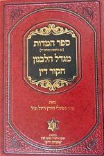 ספר המידות,מגדל הלבנון ,חיקור הדין