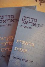 """מדרש אריאלי -הרב יצחק אריאל זצ""""ל"""