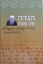 הגדה שירת הגאולה -הרב יצחק אריאלי