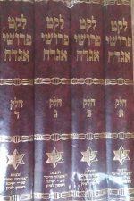 לקט פירושי אגדה -הרב צוריאל