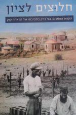 חלוצים בציון-הקמת המושבה בני ברק