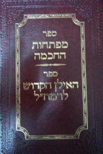 ספר מפתחות החכמה -אולמן