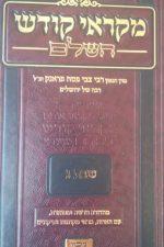 מקראי קודשי ג-הרב פרנק