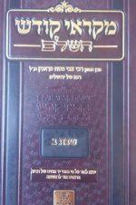 מקראי קודש ב- הרב פרנק