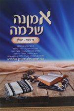 אמונה שלמה-הרב יצחק זילברשטיין
