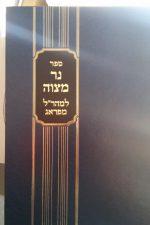 נר מצווה הרב הרטמן