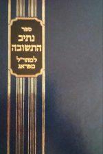 נתיב התשובה -מכון ירושלים