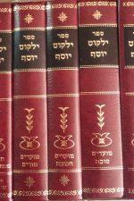 """ילקוט יוסף מועדים -ה""""כ"""