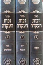 זכות העקדה -מכון אבן ישראל