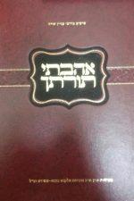 אהבתי תורתך הרב אברהם אלקנה זצל