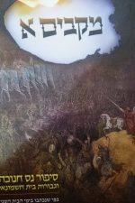 מקבים א -אברהם כהנא