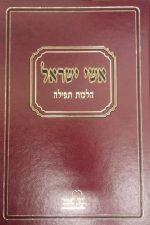 אישי ישראל -אברהם ישעיה פפויר