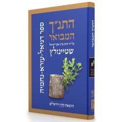 """התנ""""ך המבואר -דניאל עזרא ונחמיה"""
