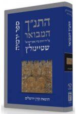 """תנ""""ך המבואר -ירמיהו"""
