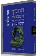 """התנ""""ך המבואר -מלכים"""