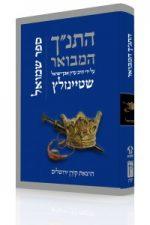 """התנ""""ך המבואר -שמואל"""