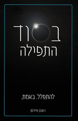 בסוד התפילה- הרב פיירמן