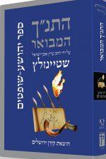 """התנ""""ך המבואר -יהושע שופטים"""