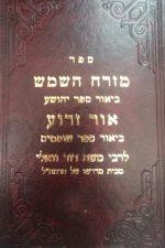 """רמא""""ד וואלי -על ספר יהושוע"""