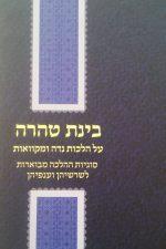 בינת טהרה -הרב אסף קניצקי